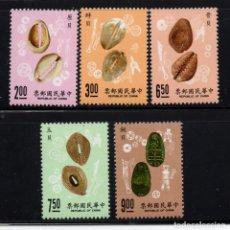 Selos: FORMOSA 1873/77** - AÑO 1990 - ANTIGUAS MONEDAS CHINAS. Lote 241140355