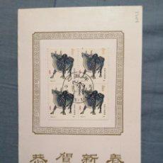 Sellos: CHINA 2704. Lote 226636655