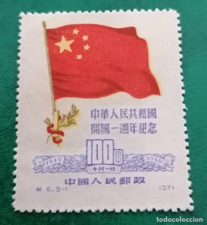 1950 CHINA . IVERT Nº 869.. **. (Sellos - Extranjero - Asia - China)