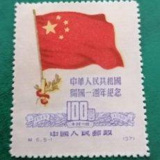 Sellos: 1950 CHINA . IVERT Nº 869.. **.. Lote 233635310