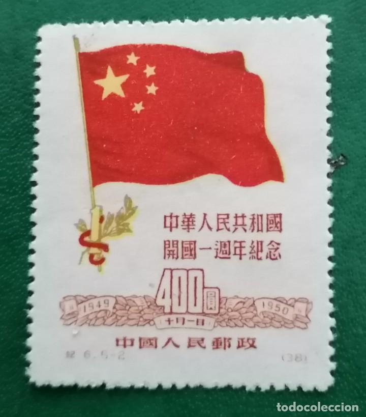 1950 CHINA . IVERT Nº 870.. **. (Sellos - Extranjero - Asia - China)