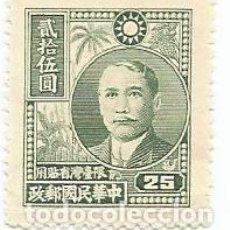 Sellos: SELLO DE TAIWAN DE 1948- SUN YAT-SEN- YVERT 57- VALOR 25 DOLAR ANTIGUO. Lote 234058460