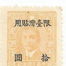 Sellos: SELLO DE TAIWAN DE 1948- SUN YAT-SEN- YVERT 70- VALOR 10 DOLAR ANTIGUO DEVALUADO DE 3. Lote 234060100