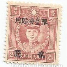 Sellos: SELLO DE TAIWAN DE 1948- GENERAL DENG KENG- YVERT 34A- VALOR 2 DOLAR ANTIGUO DEVALUADO DE 2.5. Lote 234060935