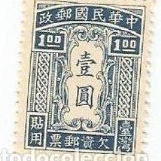 Sellos: SELLO DE TAIWAN DE 1948- SELLO DE FRANQUEO- YVERT T1- VALOR 1 DOLAR ANTIGUO. Lote 234061745