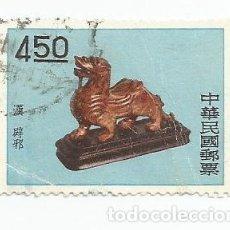 Timbres: SELLO USADO DE TAIWAN DE 1961- TESOROS DEL ARTE CHINO- YVERT 376- VALOR 4,50 DOLAR NUEVO. Lote 234077900