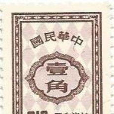 Sellos: SELLO DE TAIWAN DE 1966- FRANQUEO DEBIDO- MICHEL P33- VALOR 0,10 DOLAR NUEVO. Lote 234097735