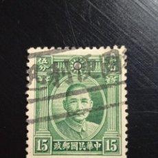 Sellos: REPUBLICA DE CHINA, 15 CTS, DR. SUN YAT SEN, AÑO 1931.. Lote 236232980