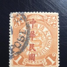 Sellos: CHINA IMPERIAL ONE CENT, SOBREIMPRESION, AÑO 1912.. Lote 236244340