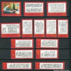 Sellos: SELLOS DE CHINA REVOLUCION CULTURAL CHINA POEMAS DE MAO. Lote 236661190