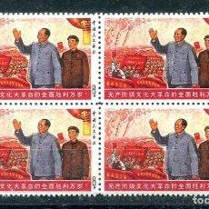 Sellos: SELLOS DE CHINA REVOLUCION CULTURAL CHINA 1969. Lote 236661540