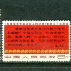 Sellos: SELLOS DE CHINA REVOLUCION CULTURAL CHINA 1967 SCOTT 957-959. Lote 236662005