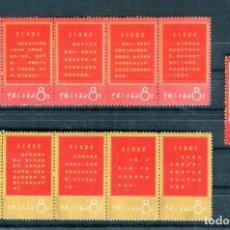 Sellos: SELLOS DE CHINA REVOLUCION CULTURAL CHINA 1967 SCOTT 938-948. Lote 236662080
