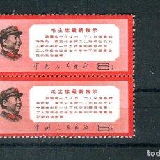 Sellos: SELLOS DE CHINA REVOLUCION CULTURAL CHINA ** 1967 SCOTT 999. Lote 236662290