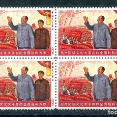 Sellos: SELLOS DE CHINA REVOLUCION CULTURAL CHINA 1969. Lote 262736170