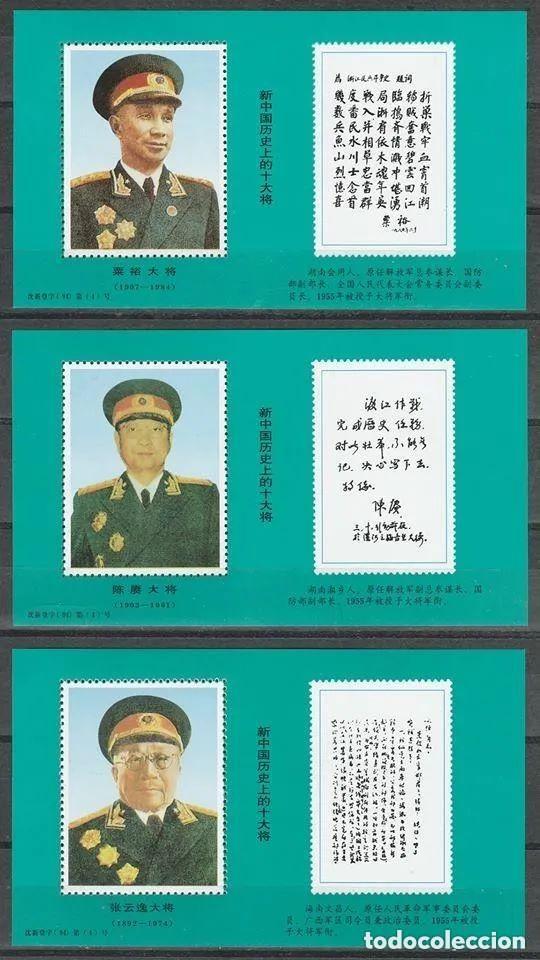 .CHINA. 10 HOJITAS SOUVENIR. MILITARES CHINOS. **.MNH (21-71) (Sellos - Extranjero - Asia - China)