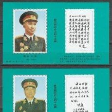 Sellos: .CHINA. 10 HOJITAS SOUVENIR. MILITARES CHINOS. **.MNH (21-71). Lote 239584005