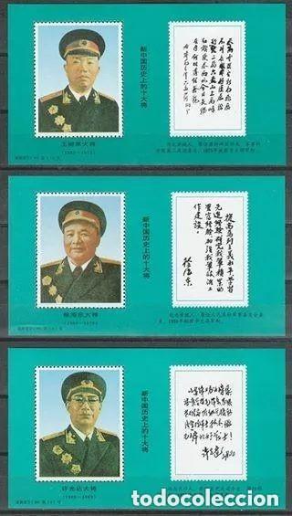 Sellos: .CHINA. 10 HOJITAS SOUVENIR. MILITARES CHINOS. **.MNH (21-71) - Foto 2 - 239584005