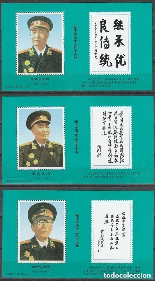 Sellos: .CHINA. 10 HOJITAS SOUVENIR. MILITARES CHINOS. **.MNH (21-71) - Foto 3 - 239584005