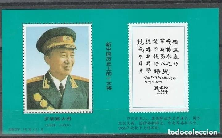 Sellos: .CHINA. 10 HOJITAS SOUVENIR. MILITARES CHINOS. **.MNH (21-71) - Foto 4 - 239584005