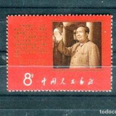 Sellos: SELLOS DE CHINA REVOLUCION CULTURAL CHINA 1967 CHINA DECLARACIÓN POR EL CAMARADA MAO ZEDONG. Lote 258239220