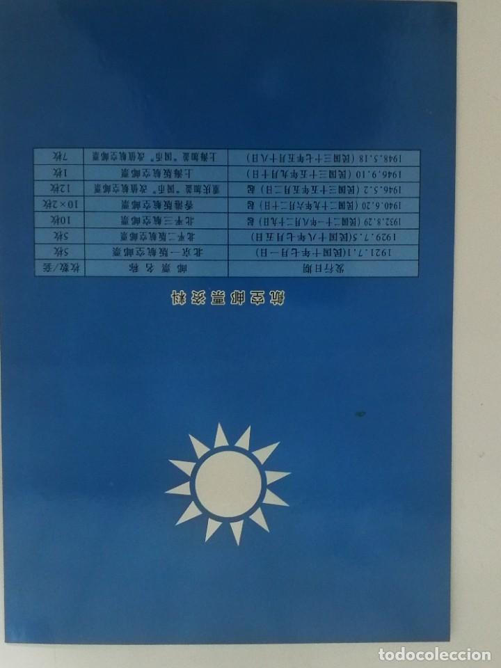 Sellos: CHINA SELLOS AEREOS - Foto 2 - 240951860