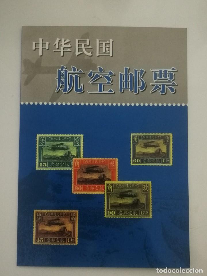 Sellos: CHINA SELLOS AEREOS - Foto 3 - 240951860