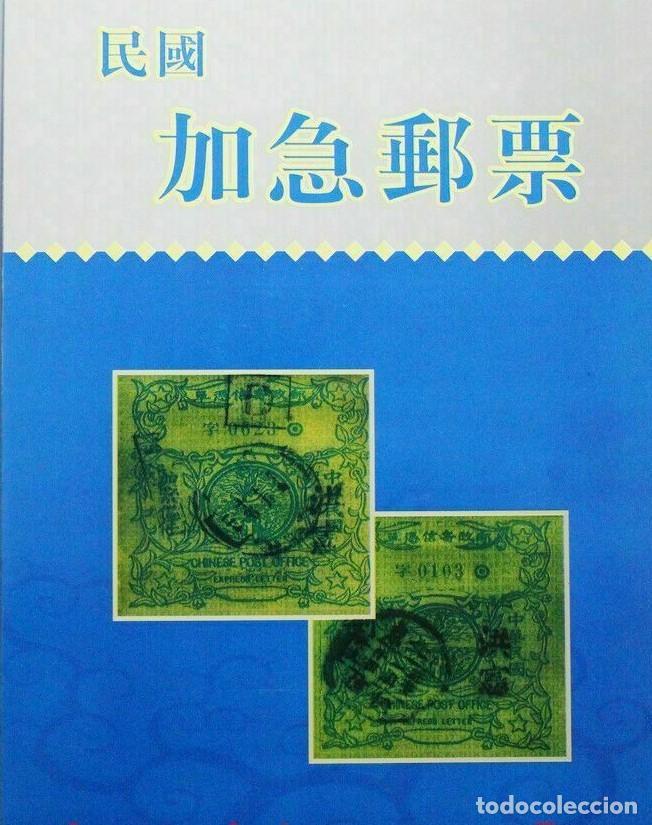 Sellos: SELLOS DE CHINA FUNDACION DE LA REPUBLICA - Foto 4 - 242428465