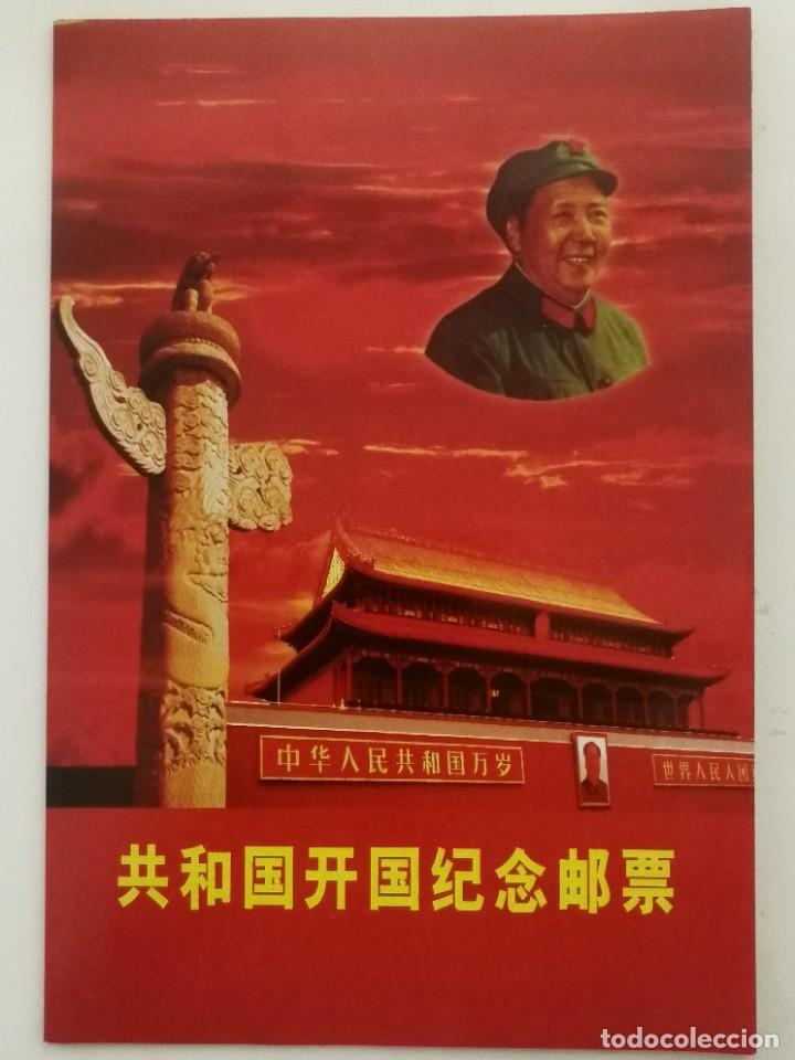Sellos: CHINA SELLOS CONMEMORATIVOS DE LA FUNDACIÓN DE LA REPUBLICA CHINA - Foto 3 - 242428490