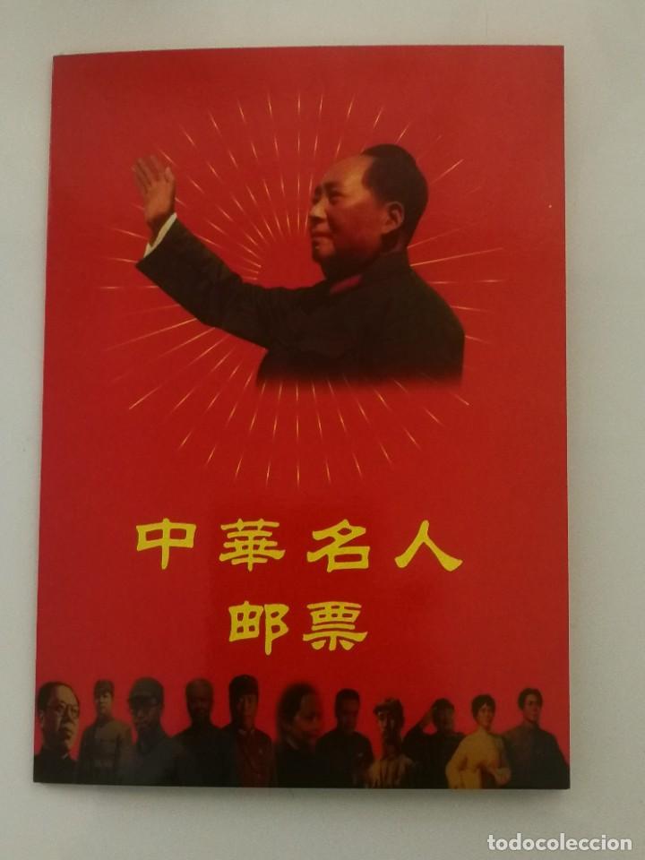 Sellos: CHINA SELLOS DE CELEBRIDADES CHINAS - Foto 3 - 242437010