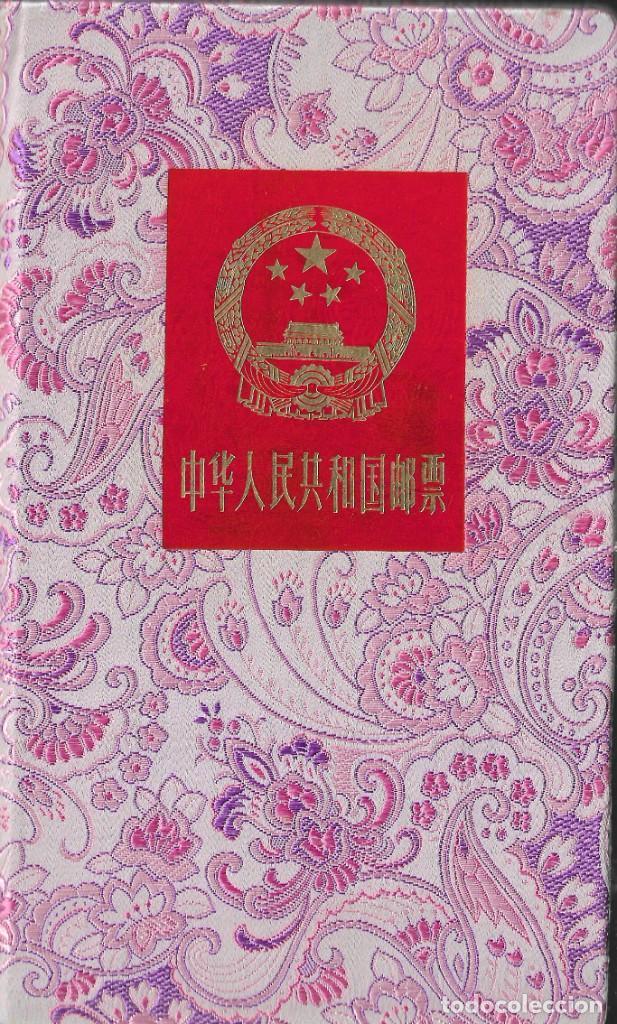 CARPETA DE SELLOS POSTALES RECUERDO DE REPÚBLICA POPULAR CHINA - MAO TSE TUNG - 1977. (Sellos - Extranjero - Asia - China)
