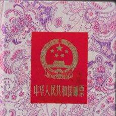 Sellos: CARPETA DE SELLOS POSTALES RECUERDO DE REPÚBLICA POPULAR CHINA - MAO TSE TUNG - 1977.. Lote 243779400