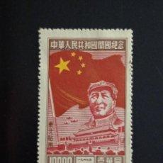 Sellos: CHINA 10000$ MAO INAGURACION DE BANDERA AÑO 1949.. Lote 244417095
