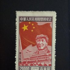 Sellos: CHINA 20000$ MAO INAGURACION DE BANDERA AÑO 1949.. Lote 244418135