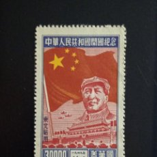 Sellos: CHINA 30000$ MAO INAGURACION DE BANDERA AÑO 1949.. Lote 244418725