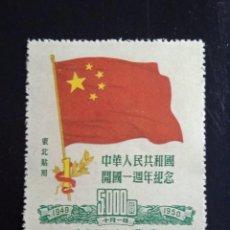 Sellos: CHINA 5000$ PRIMER ANIVERSARIO DE LA REP DE CHINA AÑO 1950.. Lote 244421440