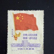 Sellos: CHINA 1000$ PRIMER ANIVERSARIO DE LA REP DE CHINA AÑO 1950.. Lote 244422205