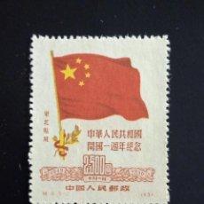 Sellos: CHINA 2500$ PRIMER ANIVERSARIO DE LA REP DE CHINA AÑO 1950.. Lote 244423170