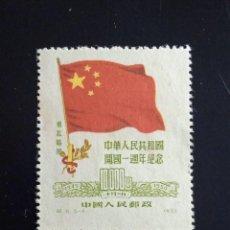 Sellos: CHINA 10000$ PRIMER ANIVERSARIO DE LA REP DE CHINA AÑO 1950.. Lote 244423520