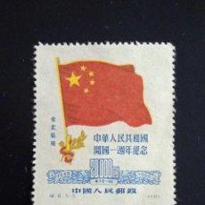 Sellos: CHINA 20000$ PRIMER ANIVERSARIO DE LA REP DE CHINA AÑO 1950.. Lote 244423840