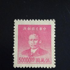 Sellos: CHINA 50000,00$ DR. SUN YANT SEN AÑO 1949.. Lote 244426300