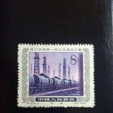Sellos: CHINA 8 $ INDUSTRIA AÑO 1954.. Lote 244442375