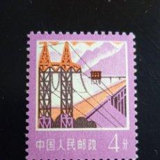 Sellos: CHINA 4 $ ENERGIA AÑO 1977.. Lote 244443010