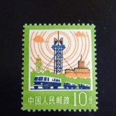 Sellos: CHINA 10 $ COMUNICACIONES AÑO 1977.. Lote 244443305