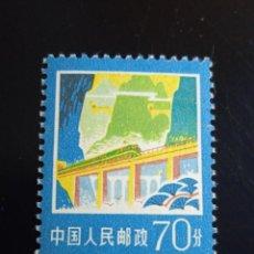 Sellos: CHINA 70 $ FERROCARRIL AÑO 1977.. Lote 244443845