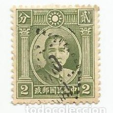 Sellos: SELLO USADO DE CHINA IMPERIAL DE 1931- DR. SUN YAT-SEN- YVERT 222- VALOR 2 CENTIMO CHINO. Lote 244997530