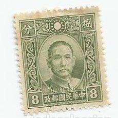 Sellos: SELLO USADO DE CHINA IMPERIAL DE 1940- DR. SUN YAT-SEN- YVERT 262- VALOR 8 CENTIMO CHINO. Lote 245004400