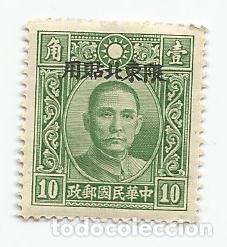 2 SELLOS USADOS DE CHINA IMPERIAL DE 1940- DR. SUN YAT-SEN- YVERT 280II- VALOR 10 CENTIMOS CHINO (Sellos - Extranjero - Asia - China)
