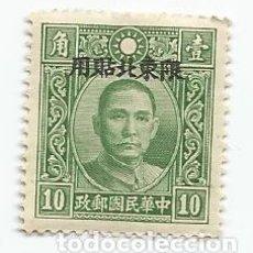 Sellos: 2 SELLOS USADOS DE CHINA IMPERIAL DE 1940- DR. SUN YAT-SEN- YVERT 280II- VALOR 10 CENTIMOS CHINO. Lote 245005925