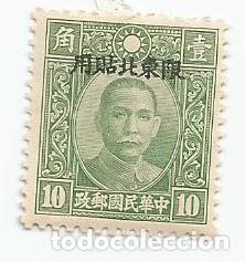 Sellos: 2 SELLOS USADOS DE CHINA IMPERIAL DE 1940- DR. SUN YAT-SEN- YVERT 280II- VALOR 10 CENTIMOS CHINO - Foto 2 - 245005925